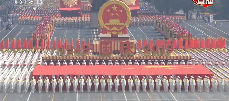 庆祝中华人民共和国成立70周年群众游行