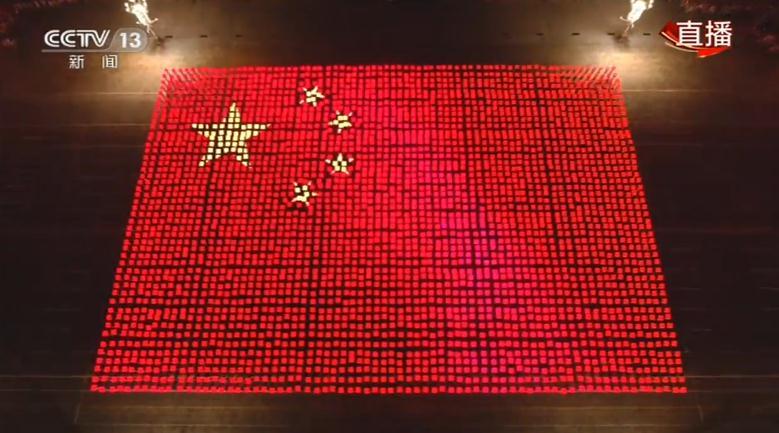 庆祝中华人民共和国成立70周年联欢活动